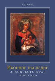 Иконное наследие Орловского края XVIII–XIX веков