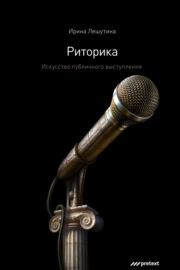 Риторика. Искусство публичного выступления