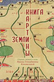 Книга картины Земли. Сборник статей в честь Ирины Геннадиевны Коноваловой