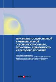 Управление государственной и муниципальной собственностью: право, экономика, недвижимость и природопользование