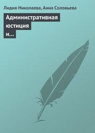 Административная юстиция и административное судопроизводство. Зарубежный опыт и российские традиции