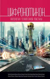 Книга Цифрономикон (сборник)