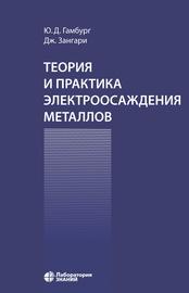 Теория и практика электроосаждения металлов