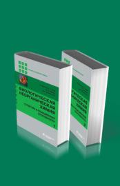 Биологическая неорганическая химия. Структура и реакционная способность. В 2 томах