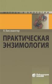 Практическая энзимология