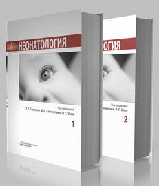 Неонатология. В 2 томах