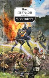 Книга У обелиска (сборник)