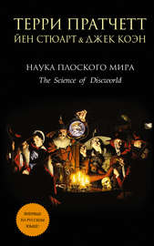 Книга Наука Плоского мира