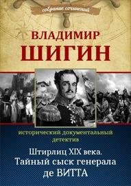 Штирлиц XIX века. Тайный сыск генерала де Витта (Собрание сочинений)