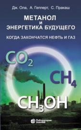 Метанол и энергетика будущего. Когда закончатся нефть и газ