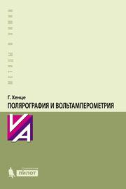 Полярография и вольтамперометрия. Теоретические основы и аналитическая практика