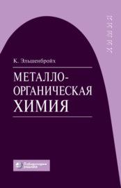 Металлоорганическая химия