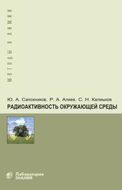 Радиоактивность окружающей среды. Теория и практика