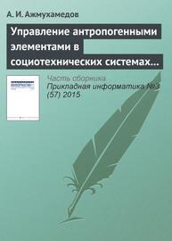 Управление антропогенными элементами в социотехнических системах (часть 1)