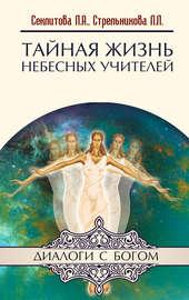 Книга Тайная жизнь небесных Учителей