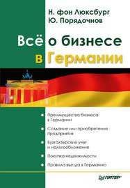 Все о бизнесе в Германии