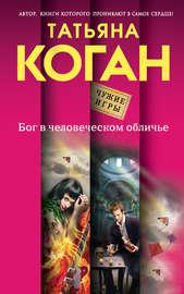 Книга Бог в человеческом обличье