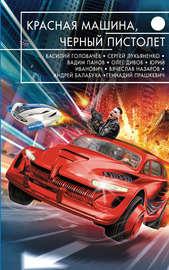 Книга Красная машина, черный пистолет (сборник)
