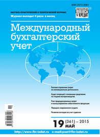 Международный бухгалтерский учет № 19 (361) 2015