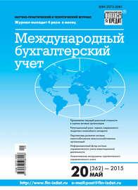 Международный бухгалтерский учет № 20 (362) 2015