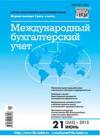 Международный бухгалтерский учет № 21 (363) 2015