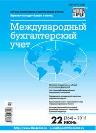 Международный бухгалтерский учет № 22 (364) 2015