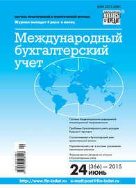 Международный бухгалтерский учет № 24 (366) 2015