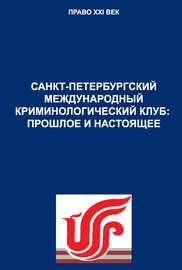 Санкт-Петербургский международный криминологический клуб: прошлое и настоящее