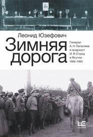 Книга Зимняя дорога. Генерал А. Н. Пепеляев и анархист И. Я. Строд в Якутии. 1922–1923