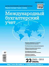 Международный бухгалтерский учет № 23 (365) 2015