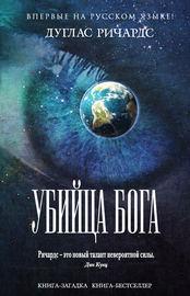 Книга Убийца Бога