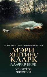 Книга Убийство Золушки