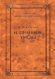 Избранные труды (сборник)
