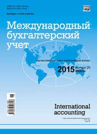 Международный бухгалтерский учет № 26 (368) 2015