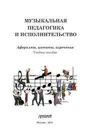 Музыкальная педагогика и исполнительство. Афоризмы, цитаты, изречения