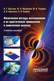 Физические методы исследования и их практическое применение в химическом анализе