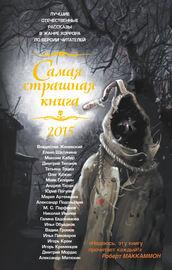 Книга Самая страшная книга 2015 (сборник)