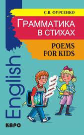 Грамматика в стихах: Веселые грамматические рифмовки английского языка