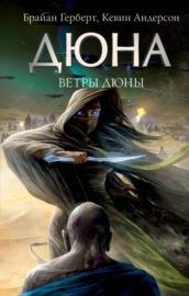 Книга Ветры Дюны
