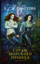 Книга Страж морского принца