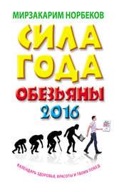 Книга Сила года Обезьяны. Календарь здоровья, красоты и твоих побед 2016