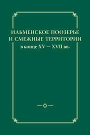 Ильменское Поозерье и смежные территории в конце XV – XVII вв.