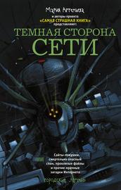 Книга Темная сторона Сети (сборник)