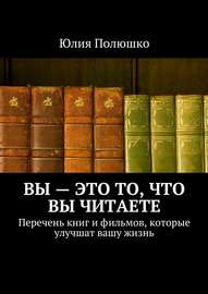 Вы – это то, что вы читаете