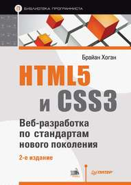 HTML5 и CSS3. Веб-разработка по стандартам нового поколения