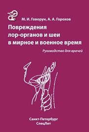 Повреждения ЛОР-органов и шеи в мирное и военное время