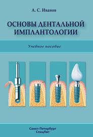 Основы дентальной имплантологии