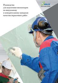 Руководство для подготовки инспекторов по визуальному и измерительному контролю качества окрасочных работ