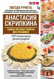 Самые вкусные рецепты для праздника