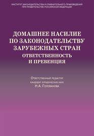 Домашнее насилие по законодательству зарубежных стран. Ответственность и превенция